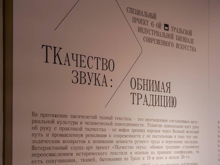 Уральская индустриальная биеннале современного искусства. Презентация проектов «ТКачество звука: обнимая традицию» и «Обнять и плакать» в Синара-Центре