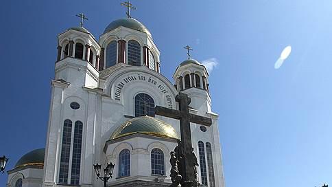 Царское наследие притягивает к Уралу  / Религия