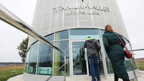 В «Титановую долину» заглянули трое  / ОЭЗ обозначила потенциальных резидентов