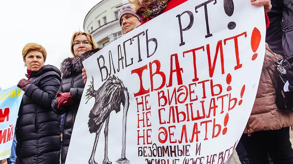 Дольщики Татарстана неоднократно выходили на протестные акции с требованиями достроить жилье