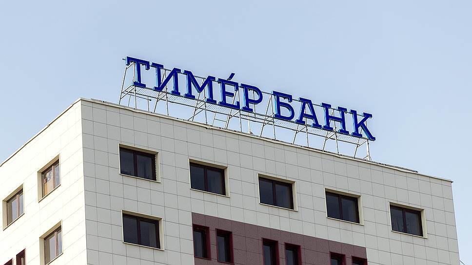 Тимер банк проблемы и состояние