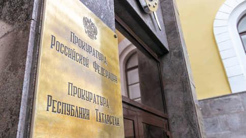 Прокуратура Татарстана добивается ликвидации ВТОЦ // Ведомство обратилось с иском в Верховный суд республики