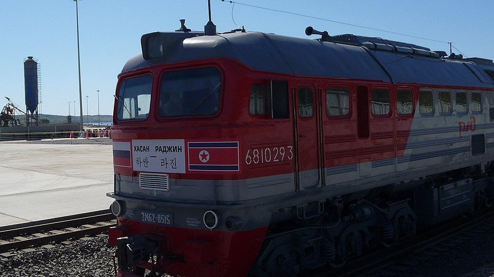 РЖД причалила к Корее / Терминал в Раджине не составит конкуренцию приморским стивидорам