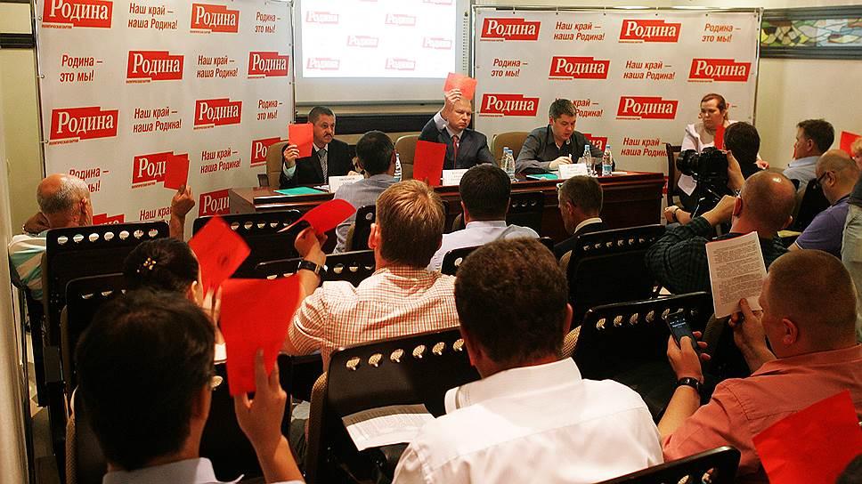 Партконференция «Родины» ухитрилась выдвинуть кандидата, зарегистрировать которого избирком все равно не сможет