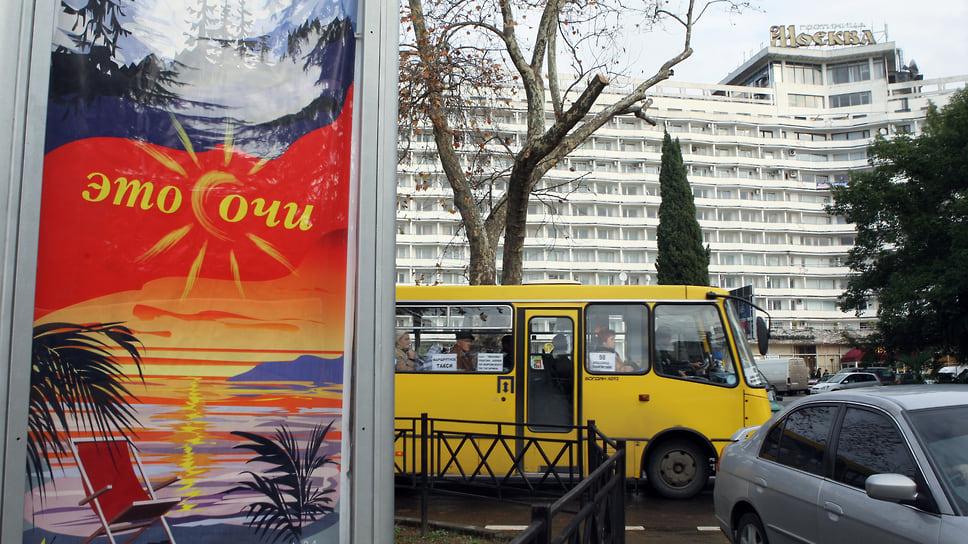 ВЭБ.РФ заказал отель / Краевой арбитраж признал девелопера отеля «Сочи Плаза» банкротом