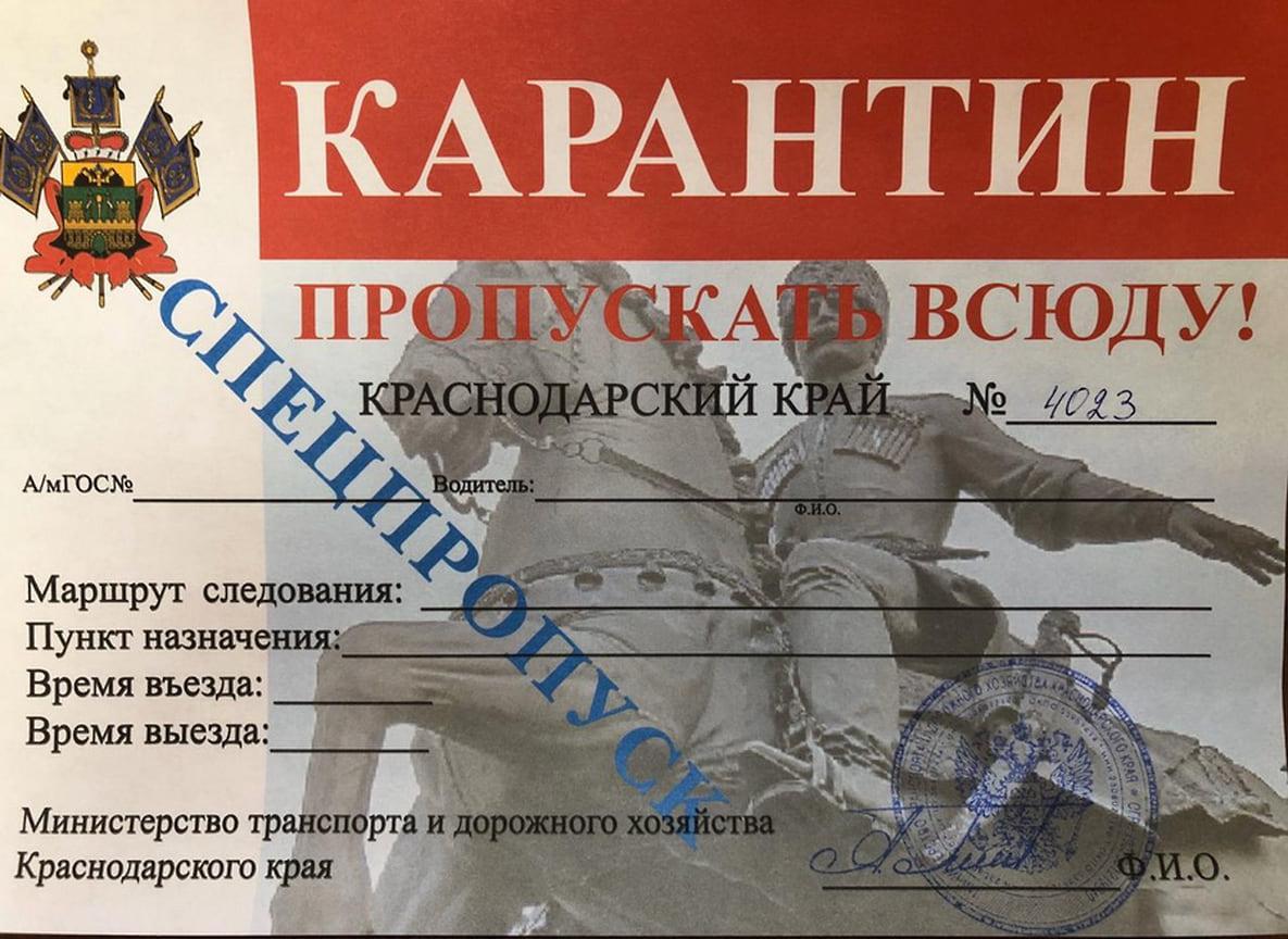 С 12 июня власти Краснодарского края отменили запрет на передвижение между муниципалитетами без «красных» пропусков. С этого момента стало возможно ездить по региону беспрепятственно.