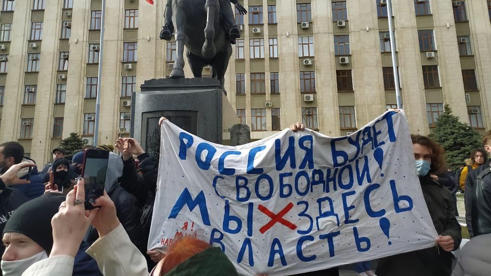 Протестующие несут плакат «Россия будет свободной»