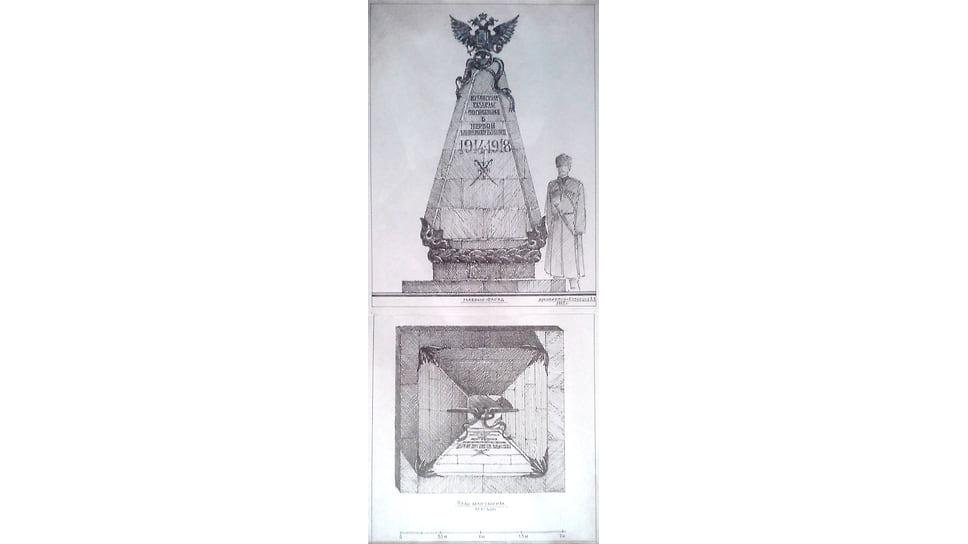 Проект памятника кубанским казакам, погибшим в Первой мировой войне 1914-1918 годов. Не реализован.