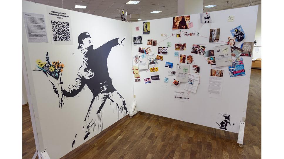 Интересно, что деятель искусств принял участие в создании заставки к 3-й серии 22- го сезона мультсериала «Симпсоны». Тег Banksy несколько раз использовался в 14-й серии 22-го сезона