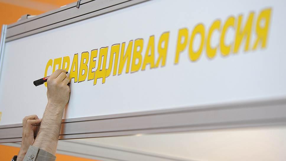 Нижегородский областной суд переписал решение по делу местного отделения «Справедливой России»