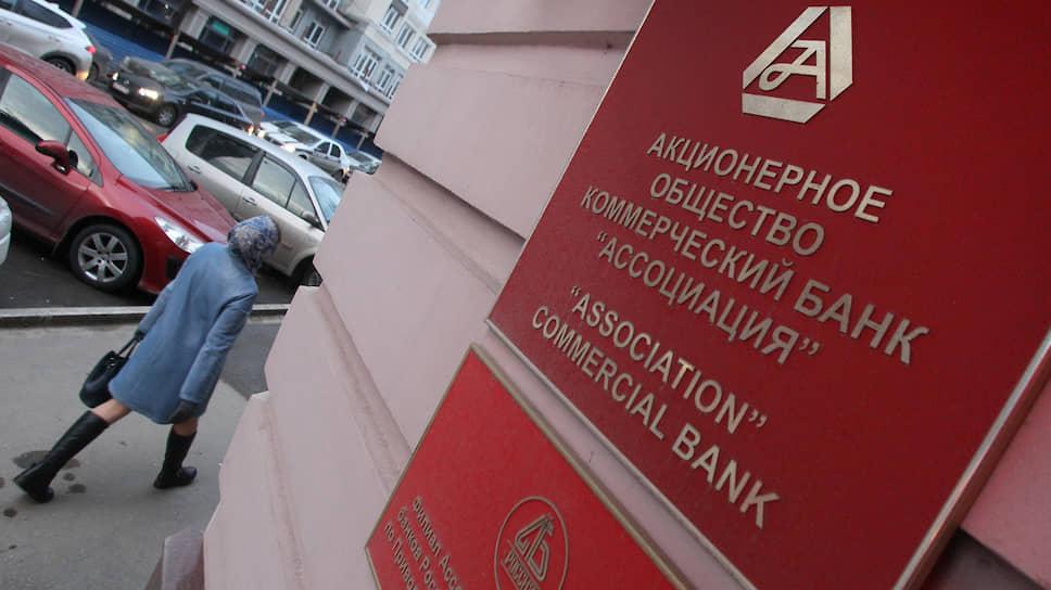 В «Ассоциации» оформили растратчика / Главный экономист банка стал подозреваемым в хищении сотен миллионов рублей