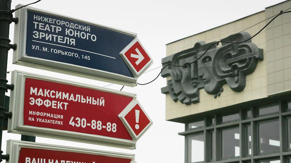 «Гора» пошла к ТЮЗу / В Нижнем Новгороде разрабатывают проект реконструкции Театра юного зрителя