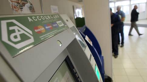 Свободная «Ассоциация»  / Кредиторы третьей очереди банка получили средства от его бывших акционеров