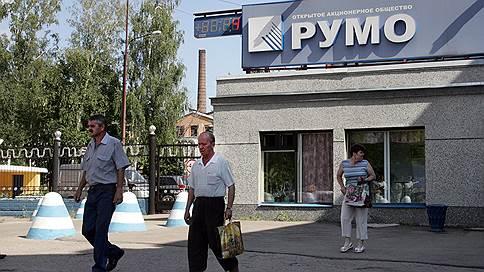 Перед сотрудниками завода РУМО полностью погасили долги по зарплатам