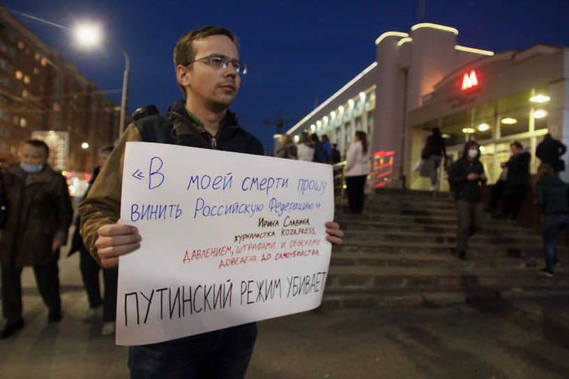 Активисты пришли к станции метро с плакатами в память об Ирине Славиной
