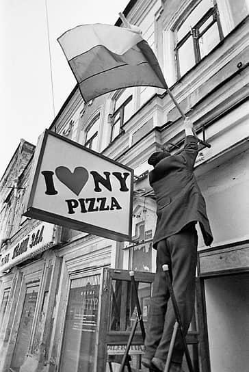 Вслед за McDonald's в Нижнем Новгороде появилась сети ресторанов New York Pizza российско-американского предпринимателя Эрика Шогрена. 1998 год