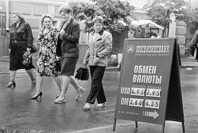 Явные признаки включенности Нижнего Новгорода в международный процесс – табло с курсом иностранных валют. 1998 год