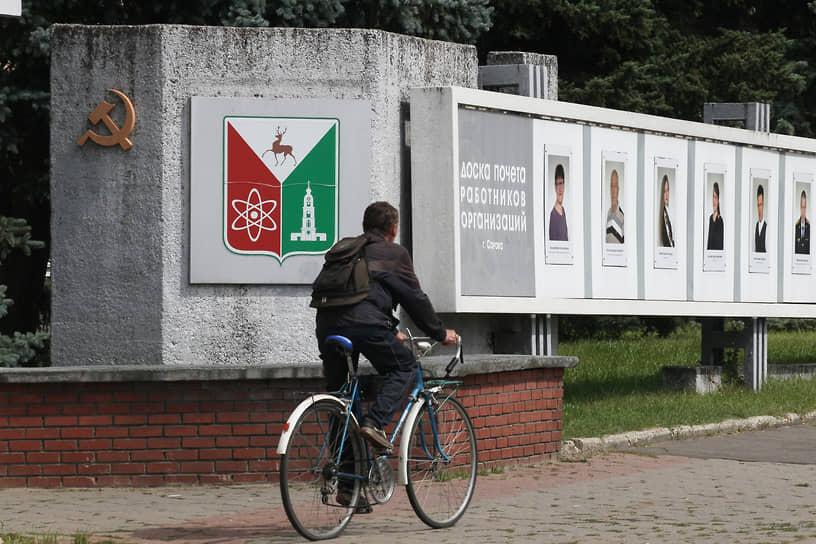 """Периметр Сарова до сих пор остается закрытым для простых смертных. Сегодня здесь располагаются """"площадки"""" госкорпорации """"Росатом""""."""