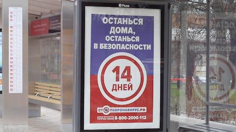 Рубеж в 10 тысяч инфицированных коронавирусом преодолен в Нижегородской области  / Руководство региона напоминает, что режим самоизоляции никто не отменял