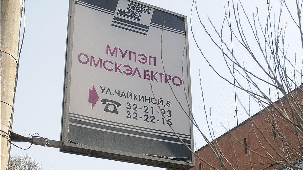 «Омскэлектро» притягивает инвесторов / Долги муниципального предприятия в 1 млрд руб. готов выплатить радиозавод им. Попова