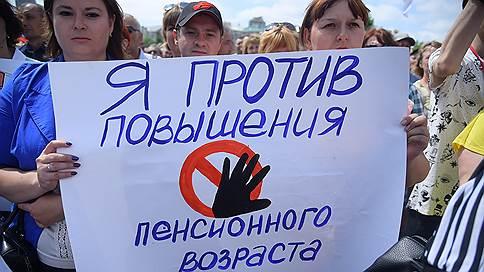 В борьбе за вето  / Либералы собрали на митинг против пенсионной реформы в Новосибирске около 400 человек