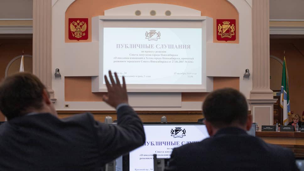 Участники общественных слушаний уверены, что изменение системы выборов в горсовет приведет к исключению из политического процесса партийного института