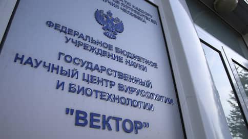 Взрыв прошел по «Вектору»  / Возбуждено дело об инциденте в центре вирусологии в Новосибирске