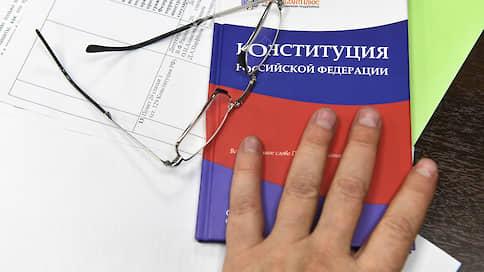 Подавление большинством  / Сибирские парламенты поддержали изменение Конституции