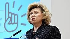 Москалькова не согласовала кандидатуру омбудсмена в Хакасии