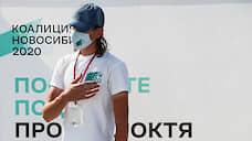 Возбуждено дело о нападении на предвыборный штаб коалиции «Новосибирск 2020»