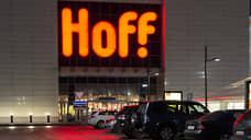 Сеть товаров для дома Hoff построит в Новосибирске гипермаркет