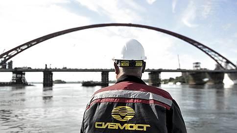 «Сибмост» по копеечной цене  / Продажу 7,5% акций мостостроительной компании оспаривают в суде
