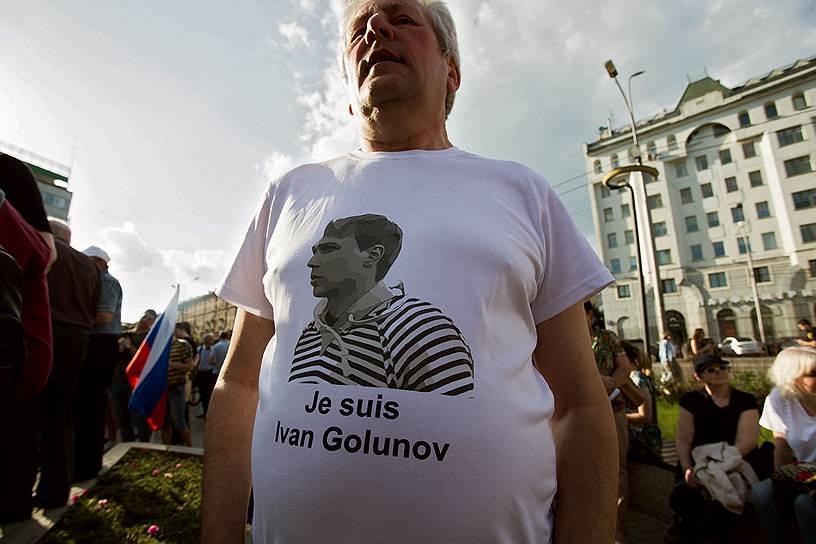 Поддержать Ивана Голунова решили и оппозиционеры, в частности сторонники оппозиционера Алексея Навального и активисты «Яблока»