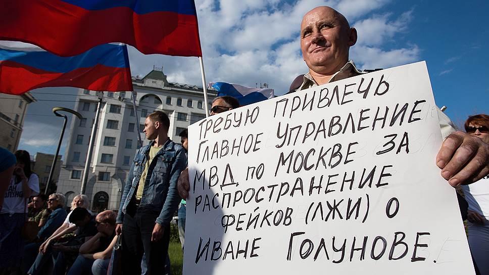 Согласованный с городскими властями митинг прошел 21 июня в сквере на улице Орджоникидзе в центре Новосибирска