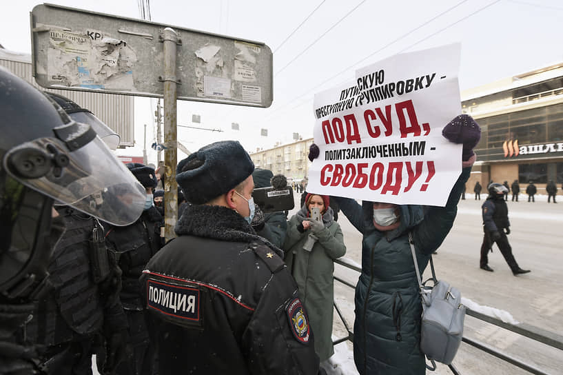 Участники акции и сотрудники полиции в Новосибирске