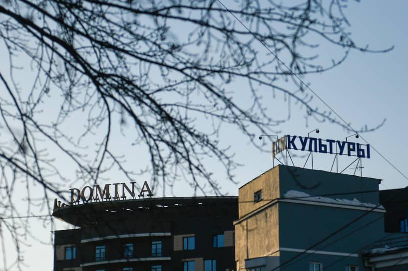 Виды Новосибирска. Вывески  отеля «Domina»  и «Октябрьский дом культуры»