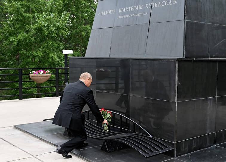 Президент России Владимир Путин во время рабочего визита в Кемерово на церемонии возложения цветов к монументу «Память шахтерам»