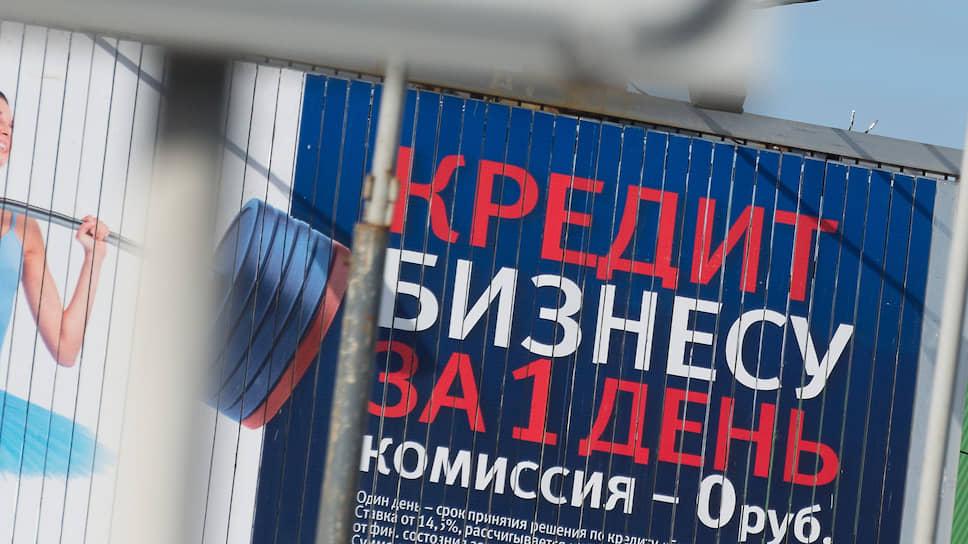 кредитование малого бизнеса райффайзен банка ооо ренессанс кредит краснодар отзывы