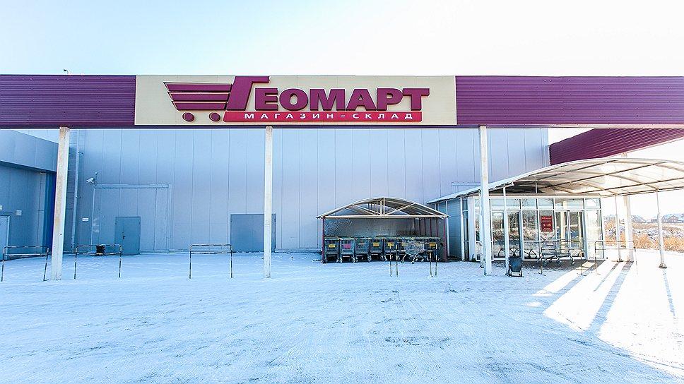 «Геомарт» прикрывает лавочку / Омский пионер формата Cash&Carry закрыл свои гипермаркеты