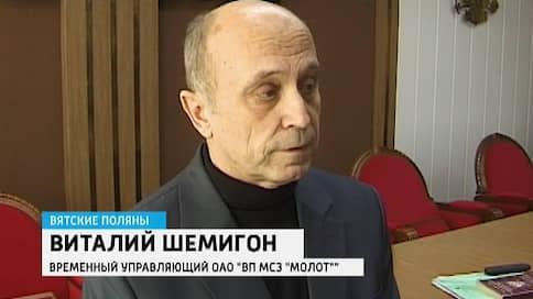 «Ростех» пристреливается к управляющему «Мотовилихи»  / С Виталия Шемигона могут взыскать убытки при банкротстве машхолдинга
