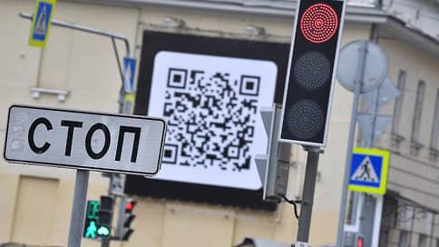 QR по осени считают // В Прикамье вводят систему электронных кодов