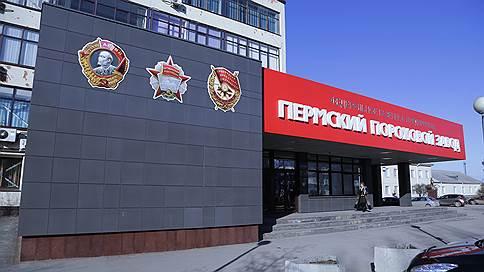 Пермский пороховой завод выдал уведомления о сокращении еще 224 работникам