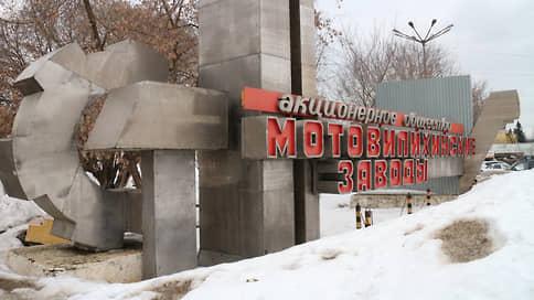 Имущество «Мотовилихи» подешевело на 52 млн рублей