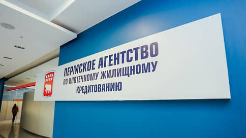 ПАИЖК возглавил ликвидатор «РВ-Пермь»  / Краевые власти решают, что делать с компанией дальше