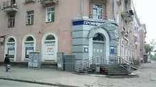 «Проинвестбанк» в суде оспаривает действия Центробанка и временной администрации банка