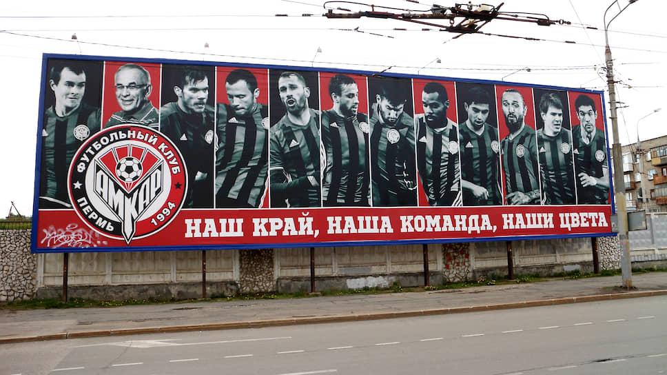Краевые власти создали свой клуб — «Звезда», а «Амкар» вошел в конкурсное производство. Долги клуба превышают 500 млн руб.