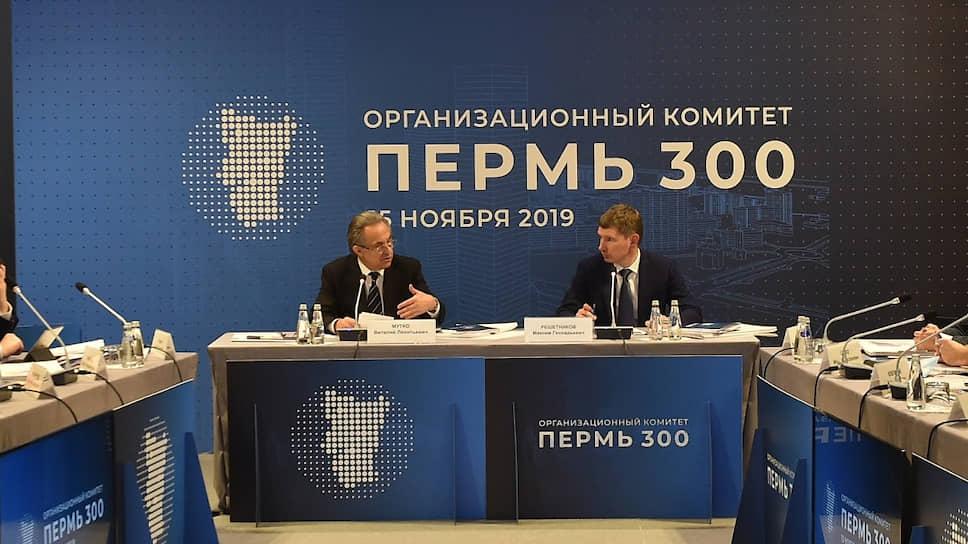 Визит года. В 2019 году официально стартовал процесс подготовки Перми к 300-летнему юбилею в 2023 году. Краевой центр посетил глава рабочей группы по празднованию, вице-премьер Виталий Мутко. Он осмотрел стройки и пообещал поддержку.