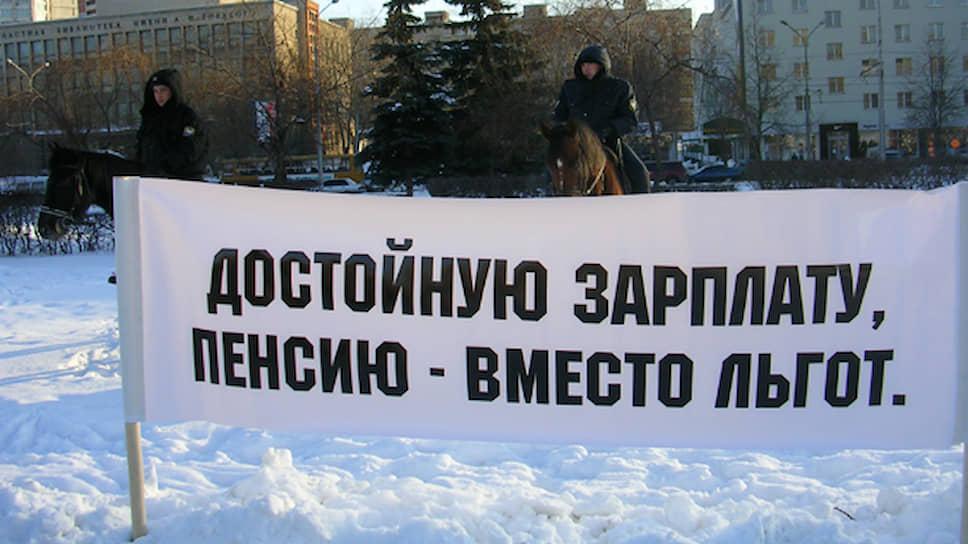В 2004 году по распоряжению федерального центра власти Пермской области провели так называемую монетизацию льгот — заменили разнообразные льготы (проезд в транспорте, покупка медикаментов). Общая сумма прибавки для пермских пенсионеров не достигла и 500 руб. (480 руб.). Этой суммы оказалось недостаточно для покупки проездного и лекарств. С начала 2005 года недовольство пенсионеров выплеснулось на улицы — в январе несанкционированный митинг прошел в соседнем Ижевске.