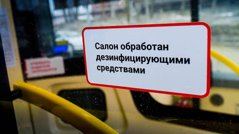 Автобусы МУП «Пермгорэлектротранс» обрабатывает Пермский краевой центр дезинфектологии. Полная обработка специальными дезинфицирующими средствами всех трамваев и автобусов проводится в конце смен.