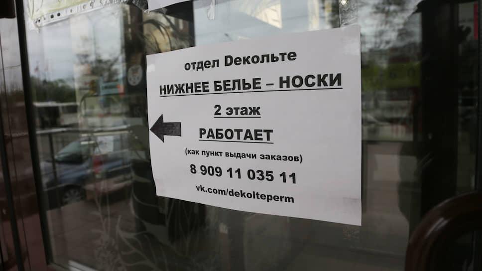 Кое-где в Перми вновь можно купить нижнее белье. А вот померять нельзя
